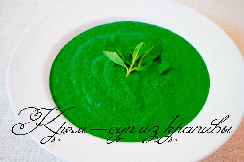 Суп из крапивы смачно фото