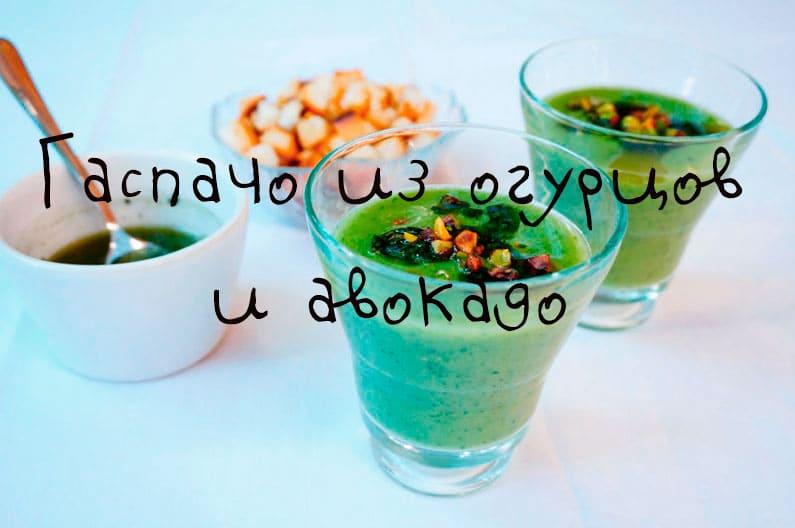 Смачно гаспачо из огурцов и авокадо фото