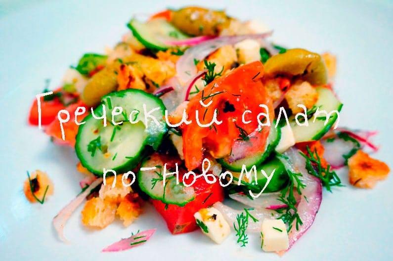 Смачно греческий салат по-новому фото