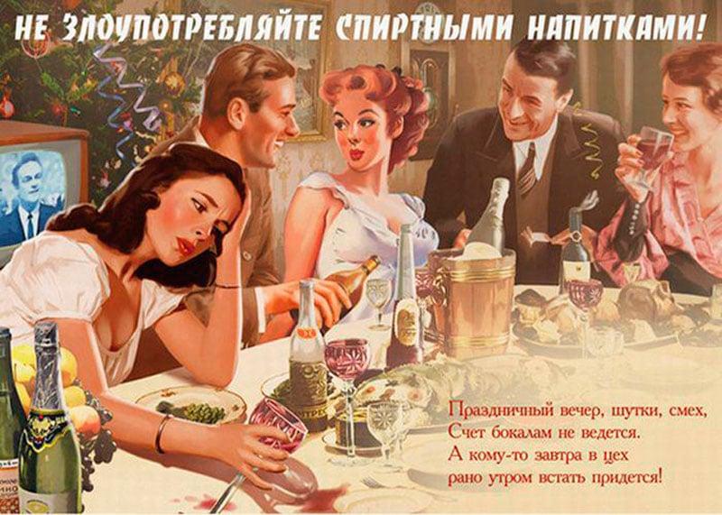 Вино в СССР фото