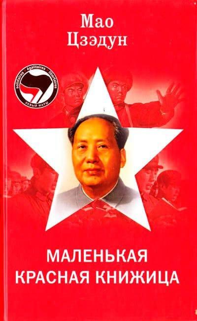 Красная книжица Мао фото