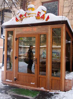 Кафе Зося фото