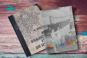 Книга пастомания фото