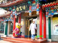 Ресторан Бьяньифань фото